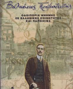 VALKANIOS PRAMATEUTIS