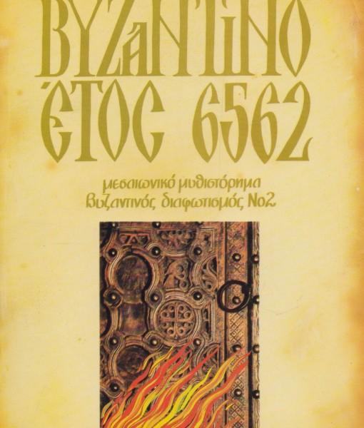 VIZANTINO ETOS 6562