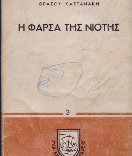 i farsa tis niotis