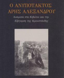 o-anypotaxrtos-aris