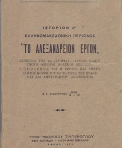 to-alexandreion-ergon