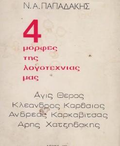 4 MORFES TIS LOGOTEXNIAS