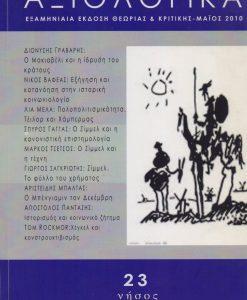 AXIOLOGIKA 23