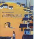 DRAPETSONA-1922-1967