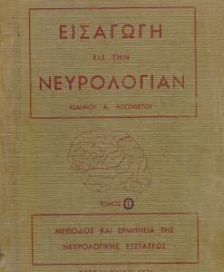 EISAGOGI STI NEUROLOGIA