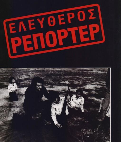 ELEYTHEROS REPORTER