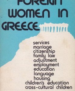 FOREIGN WOMEN IN GREECE