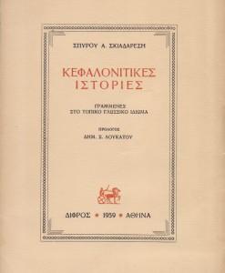 KEFALONITIKES ISTORIES