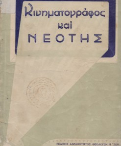 KINIMATOGRAFOS KAI NEOTIS