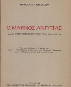 O MARINOS ANTYPAS