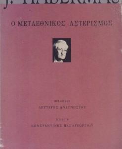 O METAETHNIKOS ASTERISMOS