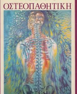 OSTEOPATHITIKI