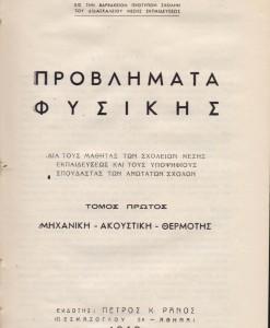 PROVLIMATA FISIKIS