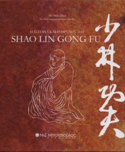 SHAO LIN GONG FU