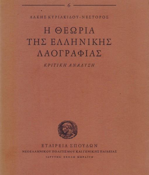 THEORIA TIS ELLNIKIS LAOGRAFIAS