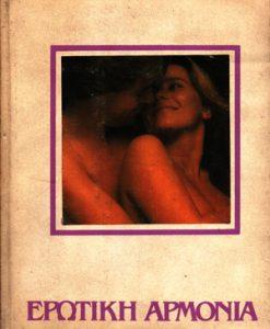 erotiki-armonia
