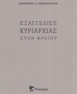 exaggelies-kuriarxias-ston-froint