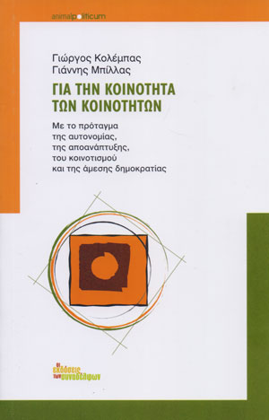 gia-tin-koinotita-ton-koinotiton