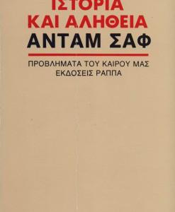 istoria kai alitheia