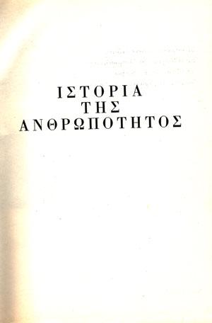 istoria-tis-anthropotitas