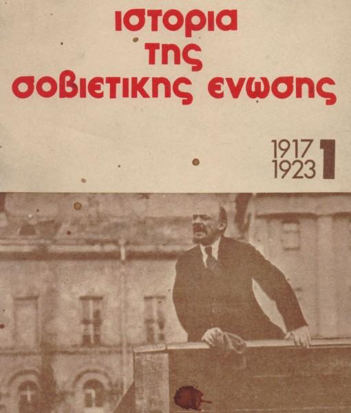 istoria tis sovietikis enosis
