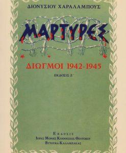 martyres