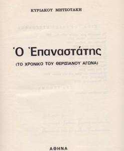 o epanastatis