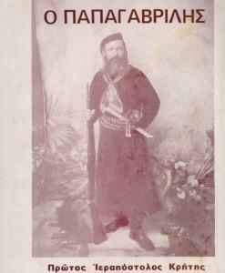 papagavrilis