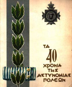 ta-40-xronia