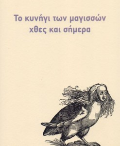 to-kinigi-ton-magisson-xthes-kai-simera