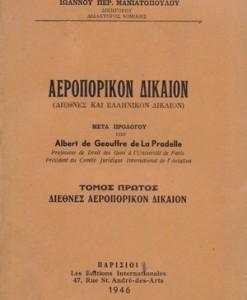 AEROPORIKON-DIKAION