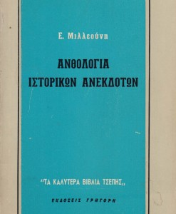 ANTHOLOGIA ISTORIKWN ANEKDOTWN