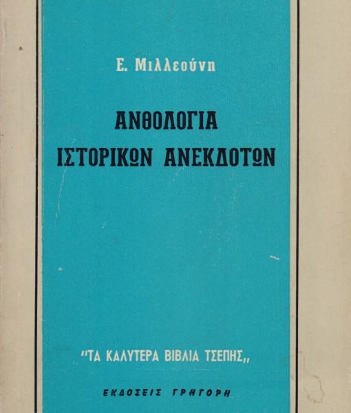 ANTHOLOGIA ISTORIKWN ANEKDOTWN
