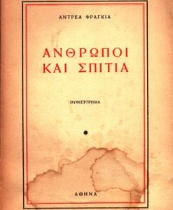 ANTRHOPOI-KAI-SPITIA