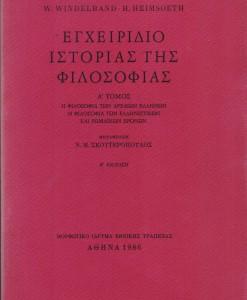 EGXEIRIDIO ISTORIA TIS FILOSOFIAS