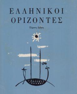 ELLINIKOI ORIZONTES