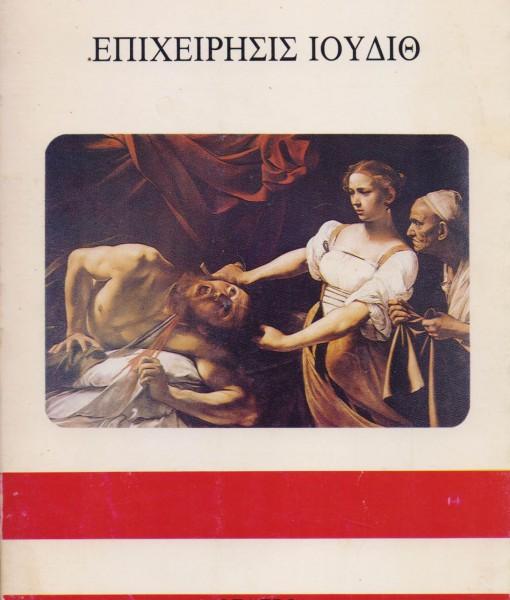 EPIXEIRISIS IOUDITH
