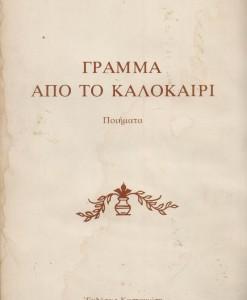 GRAMMA APO TO KALOKAIRI