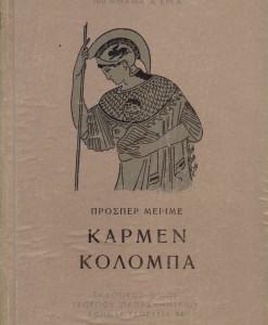 KARMEN KOLOMPIA