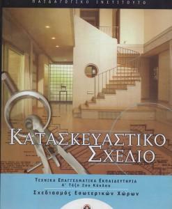 KATASKEUASTIKO SXEDIO