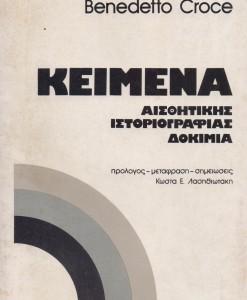 KEIMENA AISTHTIKIS ISTORIOGRAFIAS