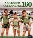 Leoforos-Alexandras-160-693x1024