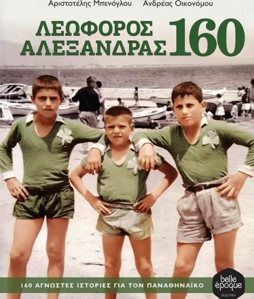 Leoforos-Alexandras-160-693×1024