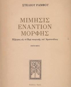 MIMISIS ENANTION MORFIS