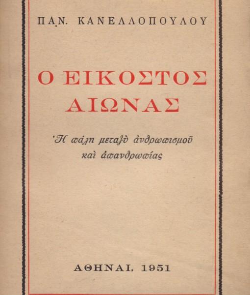 O EIKOSTOS AIWNAS
