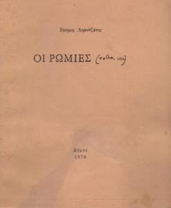 OI ROMIES