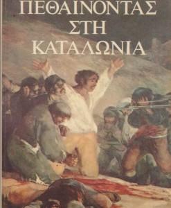 PETHAINONTAS STIN KATALONIA