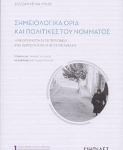 SIMEIOLOGIKA-ORIA-KAI-POLITIKES-TOU-NOIMATOS