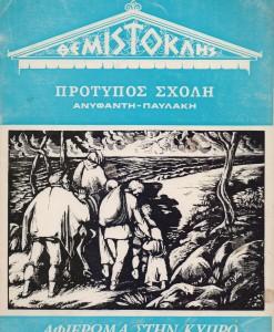THEMISTIOKLIS PROTYPI SXOLI