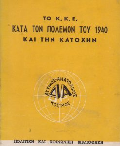 TO KKE KATA TON POLEMON TOU 1940